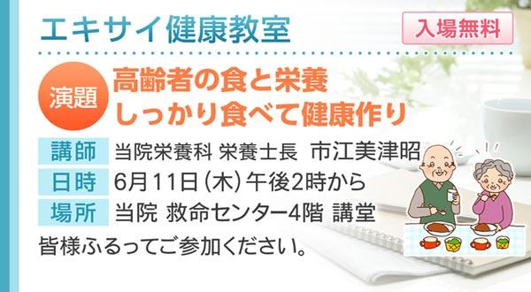 201506011Ekisai_kenko